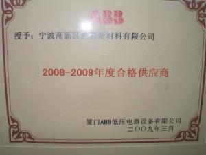 2008年ABB合格供应商