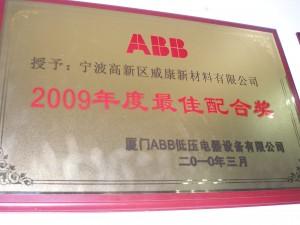 2009ABB最佳配合