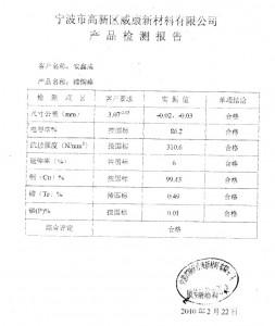 碲铜棒产品检测报告