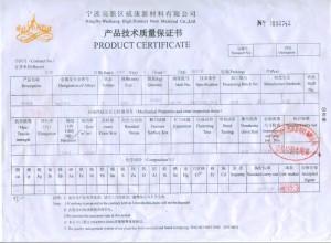 2009产品技术质量保证书